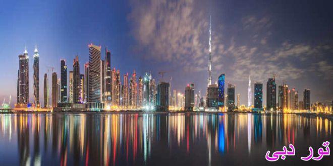 تور دبی با گردشگران بسیار متنوع از کشورهای دیگر