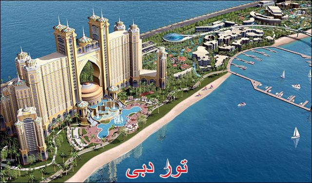 تور دبی - هتل های دبی از مجازی